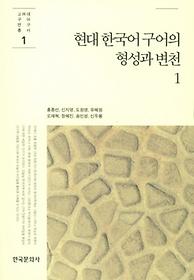 현대 한국어 구어의 형성과 변천 1