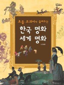 한국 명화 세계 명화