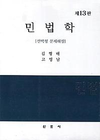 민법학 - 선택형 문제해설 (2013)