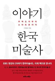 이야기 한국 미술사