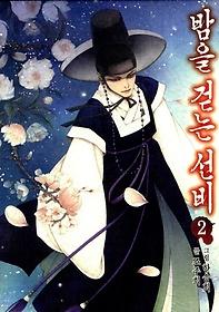 밤을 걷는 선비 2