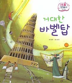 거대한 바벨탑