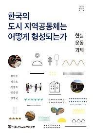 "<font title=""한국의 도시 지역공동체는 어떻게 형성되는가"">한국의 도시 지역공동체는 어떻게 형성되는...</font>"