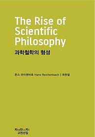 과학철학의 형성(천줄읽기)