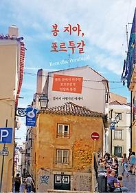 봉 지아, 포르투갈 = Bom dia, Portugal : 김씨씨 여행사진 에세이
