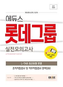 2018 하반기 에듀스 롯데그룹 L-TAB 실전모의고사
