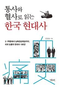통사와 혈사로 읽는 한국 현대사