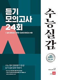 수능실감 듣기 모의고사 24회 (2020)