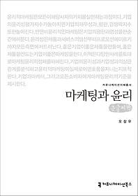 마케팅과 윤리 (큰글씨책)