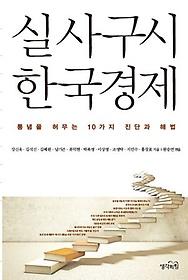 실사구시 한국경제