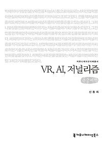 VR, AI, 저널리즘 (큰글씨책)
