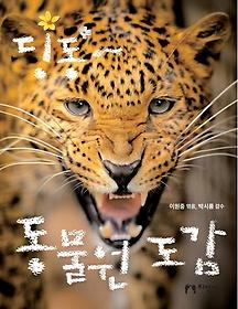 딩동~ 동물원 도감