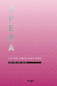 중국 현대 오페라의 문화적 정체성