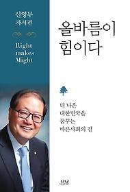 올바름이 힘이다 = Right makes might : 더 나은 대한민국을 꿈꾸는 바른사회의 길 : 신영무 자서전
