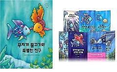 무지개 물고기 1~7권 세트 + 무지개 물고기와 특별한 친구