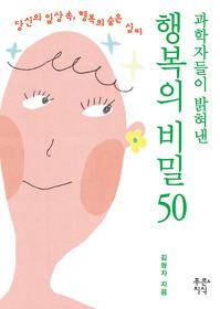 행복의 비밀 50