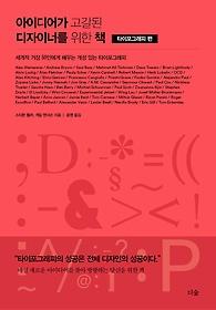 """<font title=""""아이디어가 고갈된 디자이너를 위한 책 - 타이포그래피 편"""">아이디어가 고갈된 디자이너를 위한 책 - ...</font>"""