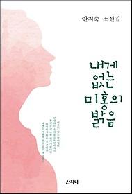 내게 없는 미홍의 밝음 : 안지숙 소설집