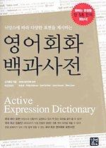 영어회화 백과사전