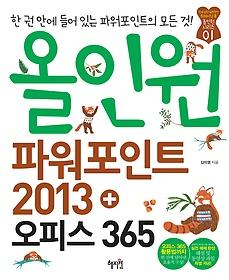 올인원 파워포인트 2013+오피스 365