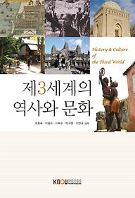 제3세계의 역사와 문화