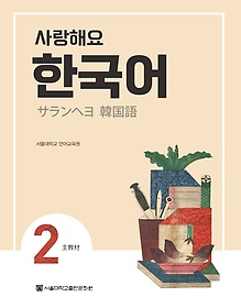 "<font title=""사랑해요 한국어 2 - Student's Book (일본어판)"">사랑해요 한국어 2 - Student's Book (일...</font>"