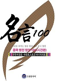 드림중국어 중국 명인 명언 100 - 시간편