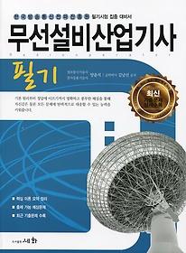 2018 무선설비산업기사 필기
