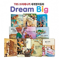 "<font title=""[릴리퍼트] TBS 브리태니커 드림빅 (Dream Big) 세계명작동화_모험과 도전편 (전10권)"">[릴리퍼트] TBS 브리태니커 드림빅 (Dream ...</font>"