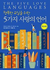 "<font title=""행복한 교실을 위한 5가지 사랑의 언어 워크북"">행복한 교실을 위한 5가지 사랑의 언어 워...</font>"