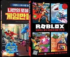 "<font title=""나만의 로블록스 게임 만들기 + 로블록스 공식 가이드북 배틀 게임편 세트"">나만의 로블록스 게임 만들기 + 로블록스 ...</font>"