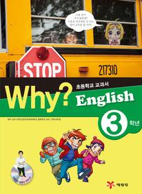 Why? English 3학년