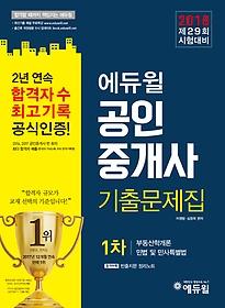 2018 에듀윌 공인중개사 1차 기출문제집