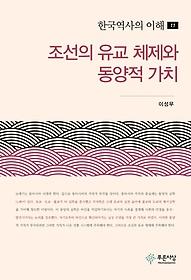 조선의 유교 체제와 동양적 가치