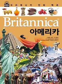 브리태니커 만화 백과 - 아메리카