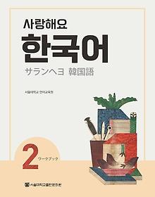 사랑해요 한국어 2 - Workbook (일본어판)