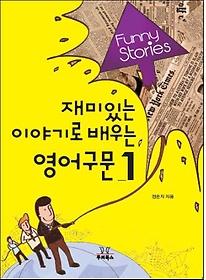 재미있는 이야기로 배우는 영어구문 1