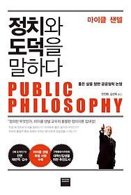 정치와 도덕을 말하다 : 좋은 삶을 향한 공공철학 논쟁 = PUCLIC PHILOSOPHY
