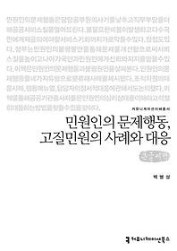 "<font title=""민원인의 문제행동, 고질민원의 사례와 대응 (큰글씨책)"">민원인의 문제행동, 고질민원의 사례와 대...</font>"