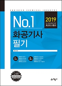 2019 No.1 화공기사 필기