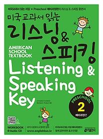 "<font title=""미국교과서 읽는 리스닝 스피킹 Listening & Speaking Key - Preschool 예비과정편 2"">미국교과서 읽는 리스닝 스피킹 Listening ...</font>"