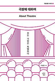 극장에 대하여