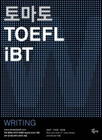 토마토 TOEFL iBT WRITING