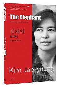 김재영 - 코끼리 The Elephant