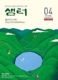 샘터(월간) 2013년 4월호