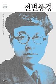 천변풍경 - 박태원 장편소설