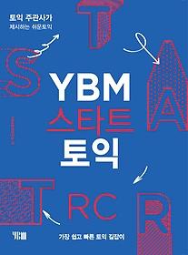 YBM 스타트 토익 RC