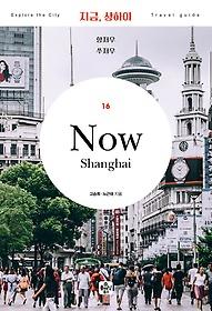 지금, 상하이 (2020)
