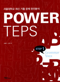 POWER TEPS STEP 1 Grammar Voca