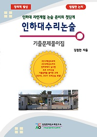 인하대 수리논술 기출문제풀이집 (2016)